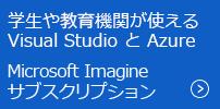学生や教育機関が使える Visual Studio と Azure