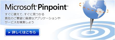 Microsoft Pinpoint すぐに使えて、すぐに見つかる貴社のご要望に最適なアプリケーションやサービスを検索しよう 詳しくはこちら