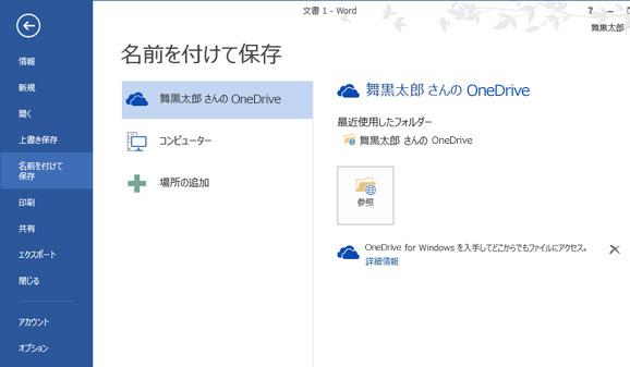 画面イメージ: Word 2013 で OneDrive に保存中の画面
