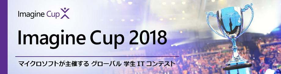 Imagine Cup 2018 マイクロソフトが主催するグローバル学生 IT コンテスト