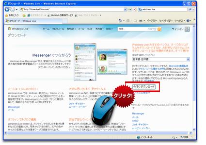 Outlook Express のデータを Windows Live メールにアップグレードする方法 1