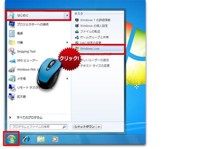 Windows 7 に Windows Live メールをインストールする