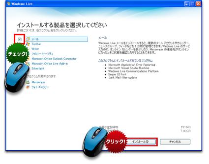 Outlook Express のデータを Windows Live メールにアップグレードする方法 4