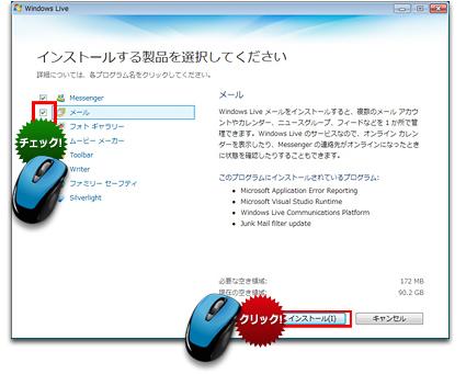 Windows 7 に Windows Live メールをインストールする方法 5