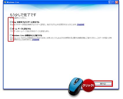 Outlook Express のデータを Windows Live メールにアップグレードする方法 6