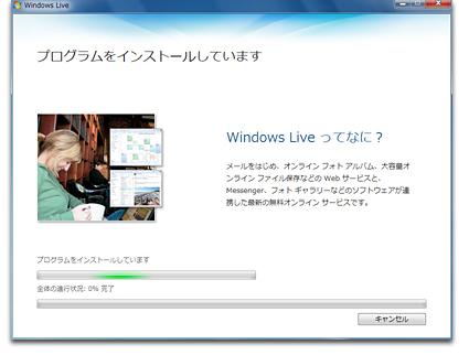 Windows 7 に Windows Live メールをインストールする方法 6