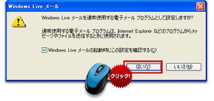 Outlook Express のデータを Windows Live メールにアップグレードする方法 8