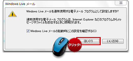 Windows 7 に Windows Live メールをインストールする方法 9