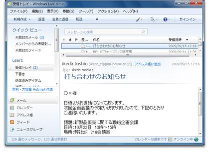 Windows 7 に Windows Live メールをインストールする方法 10