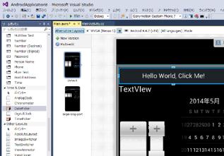 Android 開発者向け Visual Studio UI スクリーンショット画像