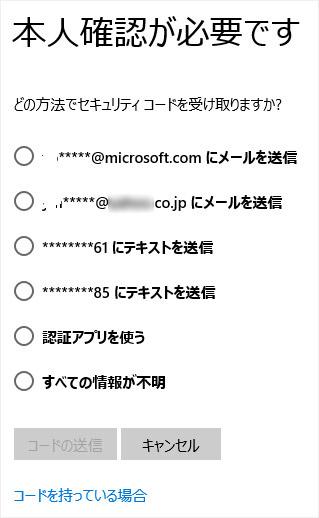図:ご本人確認ができる連絡先の選択表示