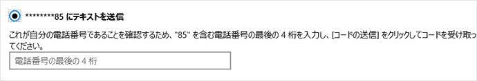 図:選択「電話番号」画面