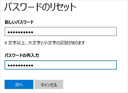 図:「パスワードのリセット」画面