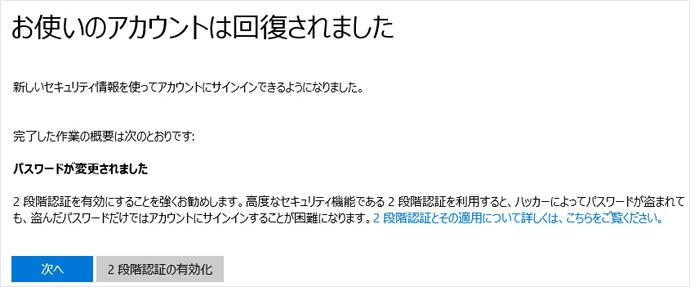 図:「お使いのアカウントは回復されました」画面