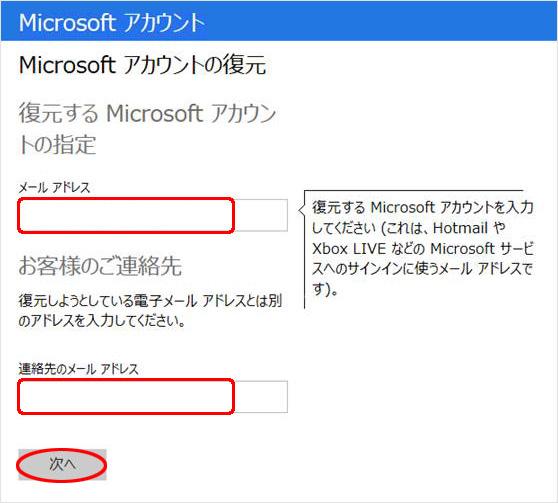 図:Microsoft アカウントの復元について