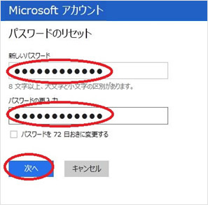 図: Microsoft アカウントの復元について