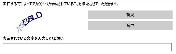 図: Microsoft アカウントについて