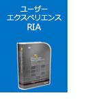 ユーザー エクスペリエンス RIA