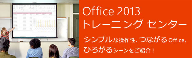 Office 2013 トレーニング センター