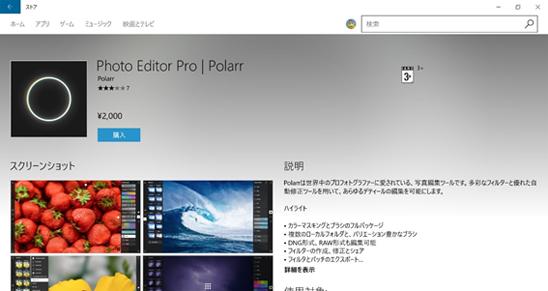 チャージされた金額を使って Windows ストア アプリなどを購入することができます。