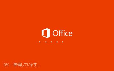 画像イメージ:Office 準備しています