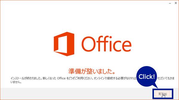 画面イメージ:準備が整いました。インストールが終わりました。新しくなった Office をどうぞご利用ください。オンラインで接続する必要がなければ、オフラインにしていただいてもかまいません。