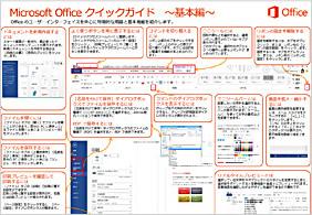 Office 基本編