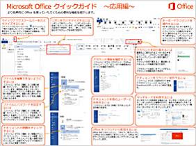 Office 応用編