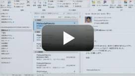 Outlook の基本操作
