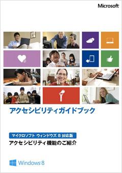 Windows 8.1/8 アクセシビリティガイドブック 表紙画像