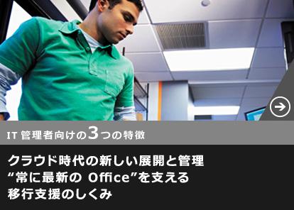 """IT 管理者向け 3 つの特徴 クラウド時代の新しい展開と管理 """"常に最新の Office"""" を支える移行支援のしくみ"""