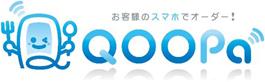 ロゴ画像: お客様のスマホでオーダー! QOOpa