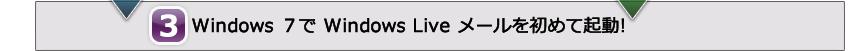 3.Windows 7 で Windows Live メールを初めて起動!