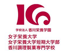 香川栄養学園 女子栄養大学/女子栄養大学短期大学部/香川調理製菓専門学校