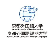 京都外国語大学/京都外国語短期大学