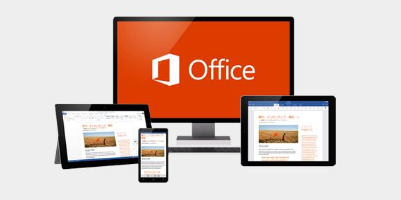 Office 搭載 PC(クリックすると詳細へジャンプします。)