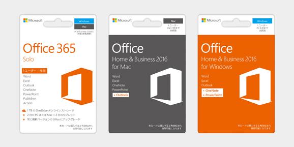 Office パッケージ製品(クリックすると詳細へジャンプします。)