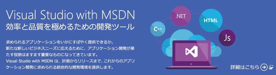 挿絵: Visual Studio with MSDN 効率と品質を極めるための開発ツール