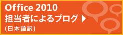 Office 2010 担当者によるブログ(日本語訳)