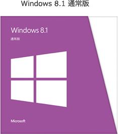 画像: Windows 8.1 通常版