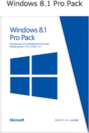 画像: Windows 8.1 Pro Pack