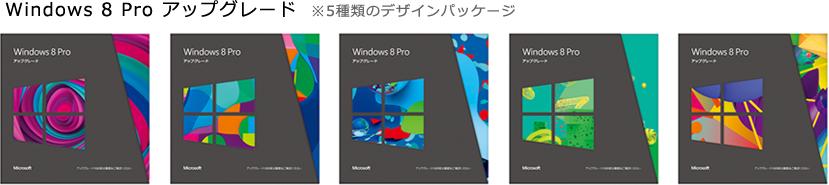 画像: Windows 8 Pro アップグレード ※ 5 種類のデザインパッケージ
