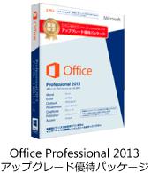 Office Professional 2013アップグレード優待パッケージ