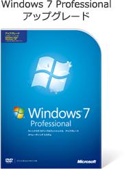 画像: Windows 7 Professional アップグレード
