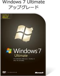 画像: Windows 7 Ultimate アップグレード