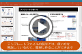 【動画】テンプレートの基本的な使い方の説明