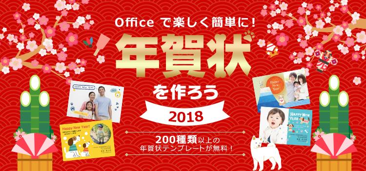 Office で楽しく簡単に! 年賀状を作ろう 2018 200種類以上の年賀状テンプレートが無料!
