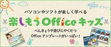 パソコンやソフトが楽しく学べる 楽しもう Office キッズ - べんきょうや遊びにやくだつ Office テンプレートがいっぱい!