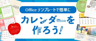 Office テンプレートで簡単に カレンダーを作ろう!
