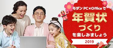 モダン PC × Office で年賀状づくりを楽しみましょう!